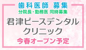 【君津市に新規オープン】分院長・勤務医同時募集!